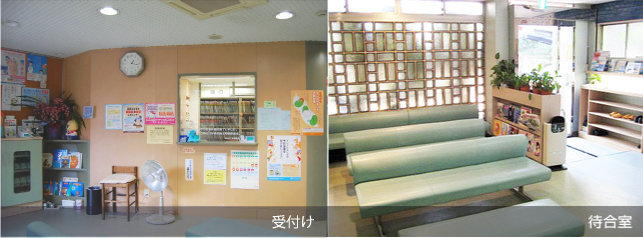 Reception・Waiting Room