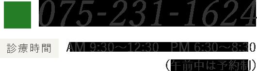 075-231-1624 診療時間 AM 9:30~12:30   PM 6:30~8:30 (午前中は予約制)