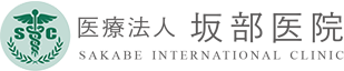 医療法人 坂部医院 SAKABE INTERNATIONAL CLINIC